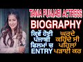 Tania Punjabi Actress Biography | Family | Study | Career | Movies | Latest News | Famepeeps