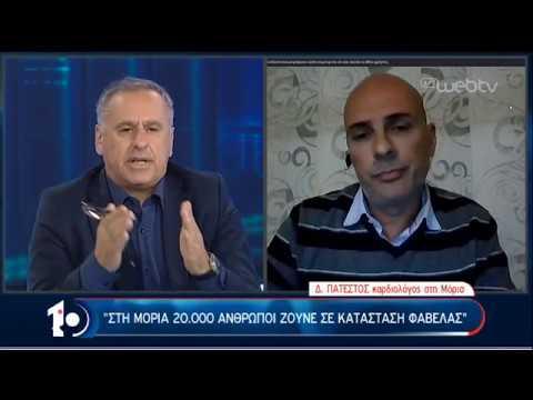 Ποια είναι η κατάσταση στην Μόρια | 11/02/2020 | ΕΡΤ
