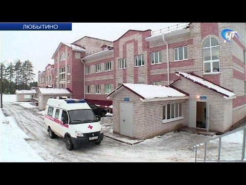В Любытине начала работу новая поликлиника