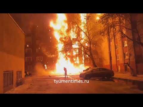 Самые жуткие кадры пожара на Олимпийской в Тюмени 08-01-18 (видео)