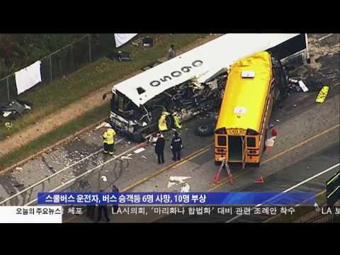볼티모어 스쿨버스 사고, 6명 사망 11.1.16 KBS America News