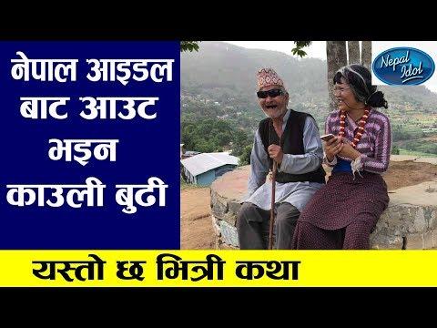 (Nepal Idol बाट काउली बुढी आउट । यस्तो छ भित्री कथा । Kauli Budi । Sandhya Budha। AP1 HD - Duration: 2 minutes, 43 seconds.)