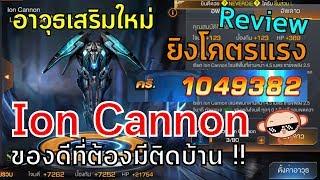 Garena Contra: Return - Ion cannon อาวุธเสริมใหม่ยิงโคตรเเรง 1 ล้าน+ !!