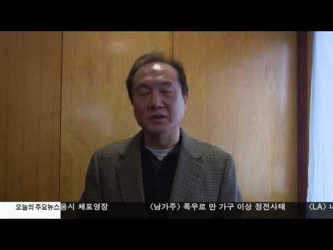 뉴욕 한인회 선관위 구성 1.20.17 KBS America News
