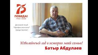 Юбилейный год в истории семьи Б.Абдулаева
