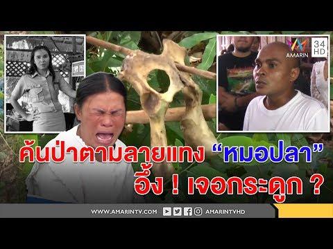 ทุบโต๊ะข่าว:หมอปลาชี้จุด ญาติบุกป่าค้นร่างผอ.อ้อยอึ้งเจอกระดูกร่างทรงร่วมด้วยบอกอยู่ใกล้น้ำ27/08/60