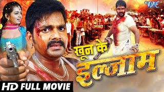 Video KHOON KE ILZAM || Pawan Singh || Kalpna Shah || Superhit Bhojpuri Full Movie 2017 MP3, 3GP, MP4, WEBM, AVI, FLV Oktober 2018