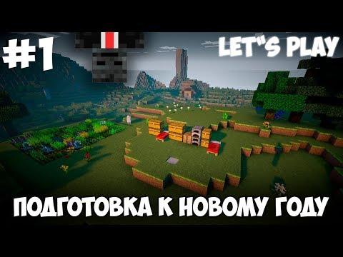Let's Play Minecraft | 1 | Новогодние Каникулы