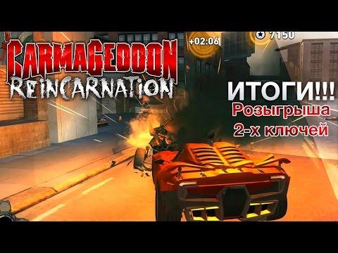 Итоги розыгрыша + Carmageddon: Reincarnation с iSlate LIVE
