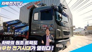 [GSP BATTERY] 차박의 원조 트럭도 무한전기시대 ! GSP 트럭용 시동배터리 장착영상