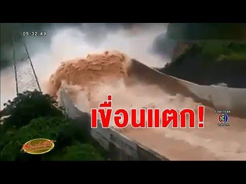 ลาววิกฤต! เขื่อนแตก น้ำทะลักท่วมบ้านเรือน ปชช.กว่า 6 พันคนไร้ที่อยู่ ปีนหลังคาหนีตาย