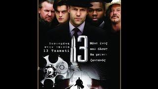 Nonton 13  Τζέισον Στέιθαμ (HD) ΟΛΌΚΛΗΡΗ ΜΕ ΥΠΟΤΙΤΛΟΥΣ Film Subtitle Indonesia Streaming Movie Download