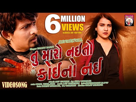 Video Tu Maro Nai To Koi No Nai | FullVideo |  Bharti Barot | New Song 2018 Super Hit | Gujrati Song download in MP3, 3GP, MP4, WEBM, AVI, FLV January 2017
