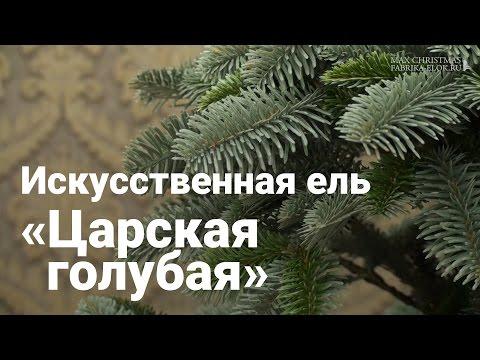 Искусственная елка Max-Christmas Царская голубая, 160 см
