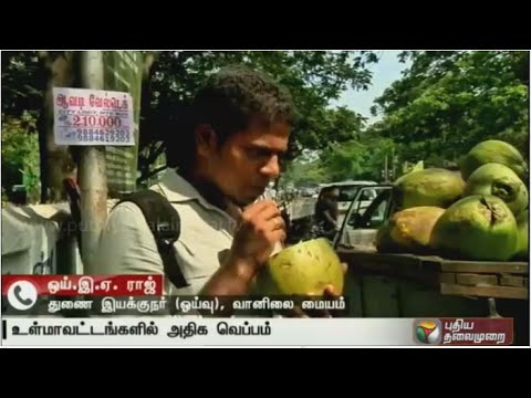 Heat-Wave--Assistant-Director-Retd--Meteorological-department-about-the-prevailing-heat