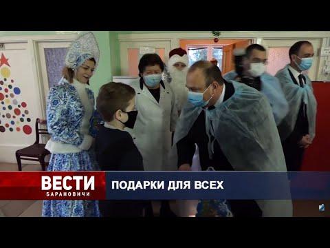 Вести Барановичи 30 декабря 2020.
