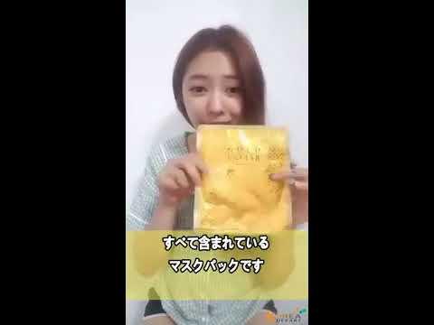 [ビューティーハウル] ホリカホリカ [韓国コスメ Holika Holika] プライムユース ゴールドキャビア コールドホイルマスク