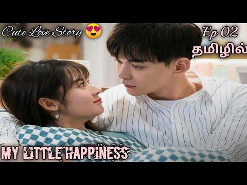 My Little Happiness | Ep 02 | தமிழ் விளக்கம் | Chinese drama | Korean & Chinese Talkies