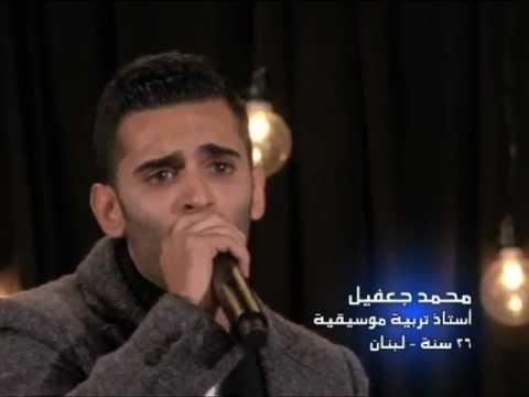 اختبار محمد جعفيل في المعسكر المغلق The X Factor 2013