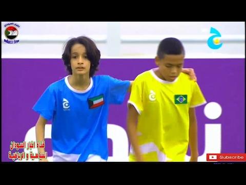 الكويت تهزم البرازيل في مباراة ممتعة في كاس ج شاهد ملخص و اهداف المباراة كاملة