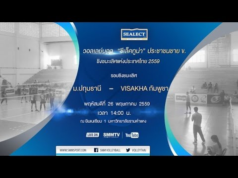 Volleyball Sealect: Visaeakha (Cambodia) vs Thai volleyball team