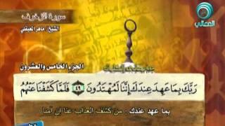 سورة الزخرف كاملة للقارئ الشيخ ماهر بن حمد المعيقلي