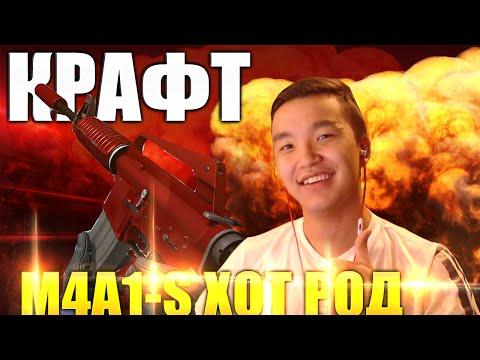 АКУЛ КРАФТИТ M4A1-S ХОТ РОД - МЕВИЛ ВСТАВЛЯЕТ - ПОПЫТКА #3