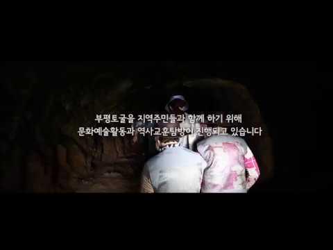 부평문화원 어르신문화활동지원사업 - 부평토굴의 노래