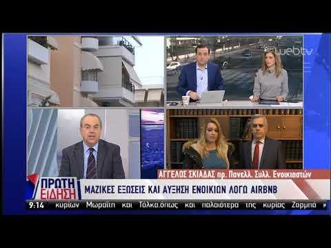 Μαζικές εξώσεις και αύξηση ενοικίων λόγω ΑirBnb | 18/02/19 | ΕΡΤ