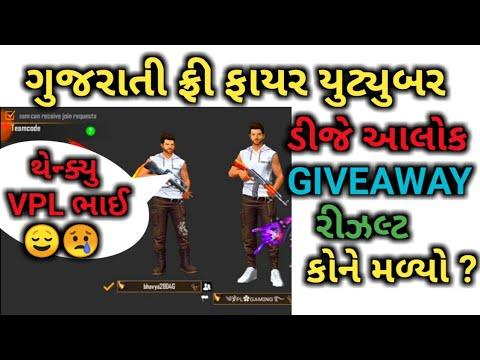 સબસ્ક્રાઈબર ને આપ્યો ડીજે આલોક || રિએક્શન😌😢❤ || Gujarati free fire || Vplgaming