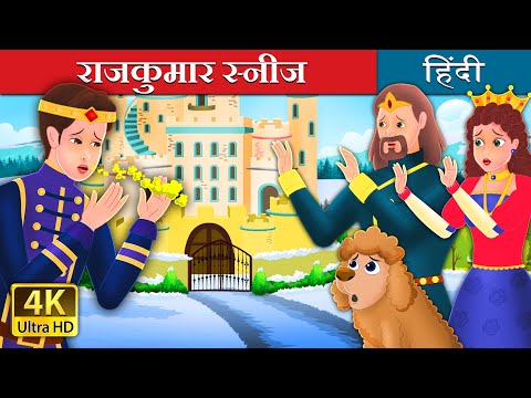 राजकुमार स्नीज  | Prince Sneeze Story in Hindi | Hindi Fairy Tales