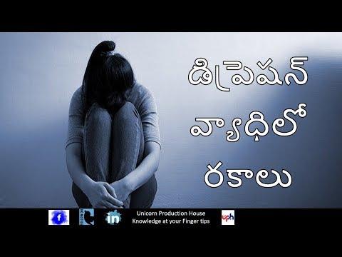 Graduation quotes - Types of Depressions in Telugu  Prem Psychology  Psychology in Telugu