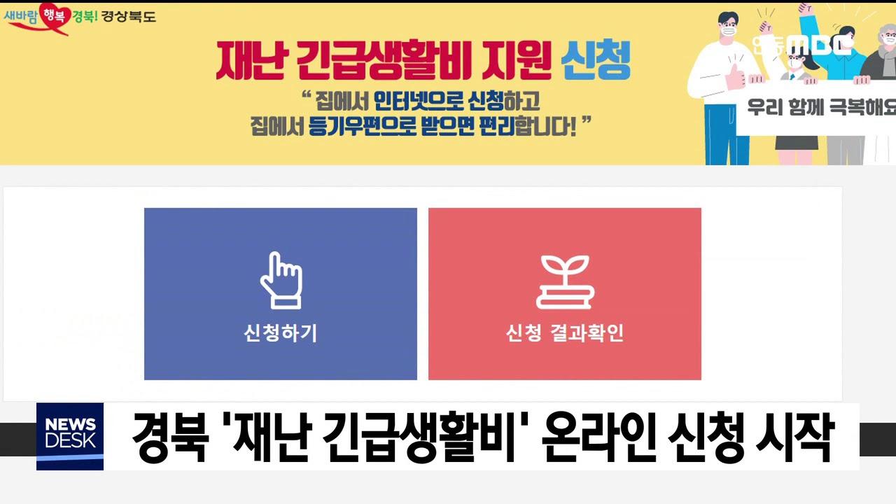 경북 재난 긴급생활비 온라인 신청 시작