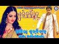 Superhit Odia Movie Song By Sanghamitra Jena On Pabitra Entertainment