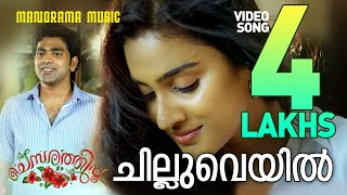 image of Chilluveyil Chayumee VIDEO SONG from Chemparathippoo   Vijay Yesudas