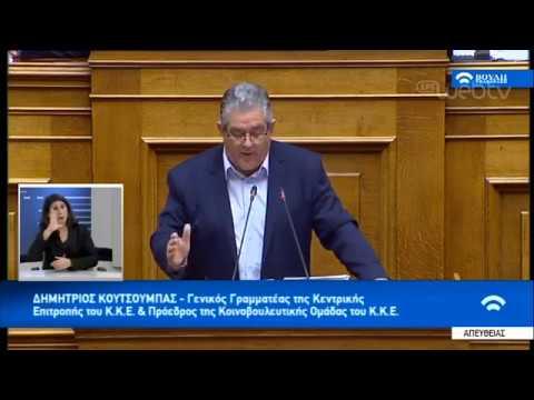 Κουτσούμπας: Γιατί καταψηφίζουμε την κυβέρνηση και την Συμφωνία των Πρεσπών | 16/01/19 | ΕΡΤ