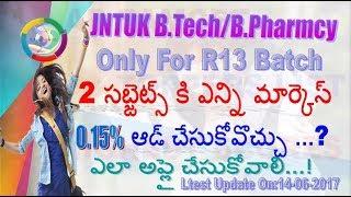 JNTUK B.Tech/B.Pharmcy R13 Batch Will added 2Subject Grace Marks 015%|How to Process|TELUGU|HEMANT |
