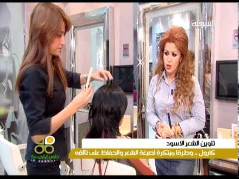 تلوين الشعر الاسود مع كارول - ظهيرة الجمعة ليوم 23-8-2013