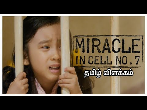 Miracle In Cell No:7 (2013)  | Explained in Tamil | Film roll | தமிழ் விளக்கம்