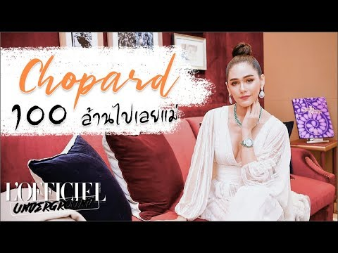 L'OFFICIEL UNDERGROUND EP.21 Chopard 100 ล้านไปเลยแม่ видео