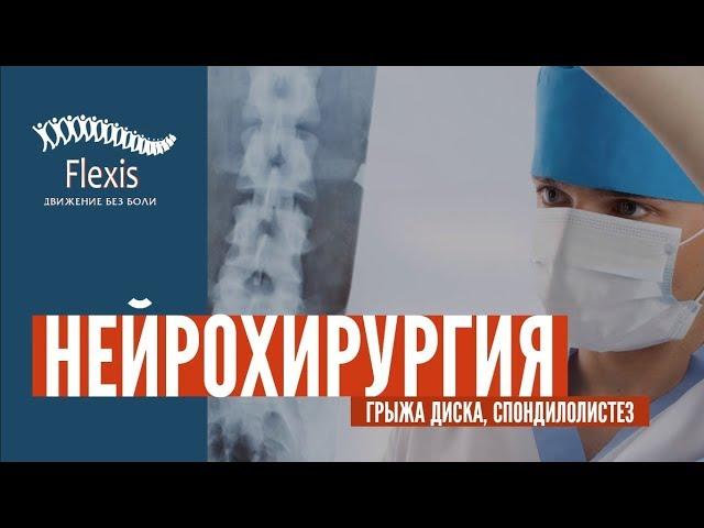 В этом видеоролике мы расскажем о наших методиках лечения заболеваний позвоночника, связанных с нейрохирургией