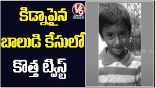 Twists In 5 years boy suspicious death in Shamirpet   Special report