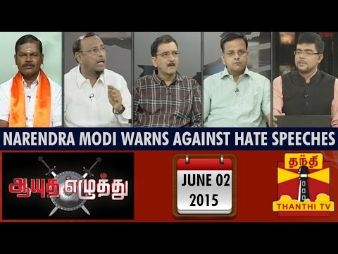 Ayutha Ezhuthu 02-06-2015 Debate on  Narendra Modi Warns Against Hate Speeches