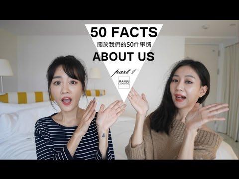50 FACTS ABOUT US! 關於我們的50件事情! PART1