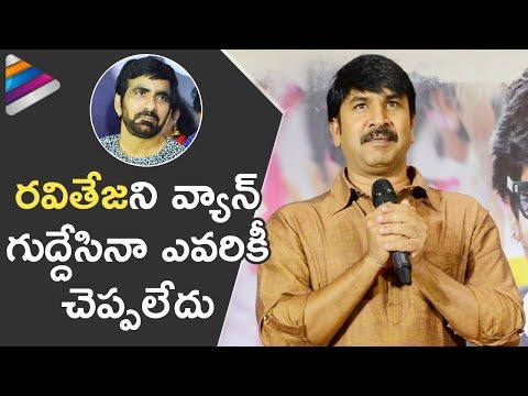 Srinivas Reddy Reveals Shocking Facts about Ravi Teja | Raja The Great Movie Success Meet | Mehreen