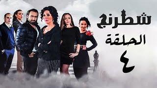 المسلسل العربي شطرنج الحلقة 4
