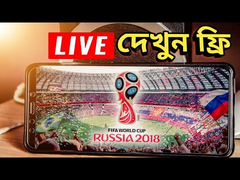 FIFA World Cup LIVE FREE 2018 || Bangla Tutorial || FIFA 18 LIVE !!