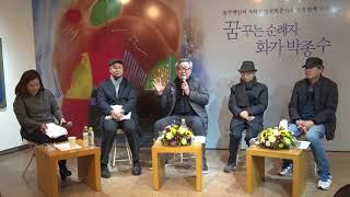 꿈꾸는 순례자 화가 박종수 인문학콘서트