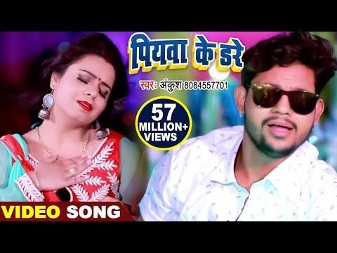 #Ankush Raja का मार्किट का सबसे हिट गाना - पियवा के डरे - #Video Song - Bhojpuri Hit Songs 2019