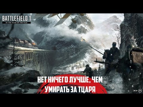 Battlefield 1:In the Name of the Tsar - Победоносная война
